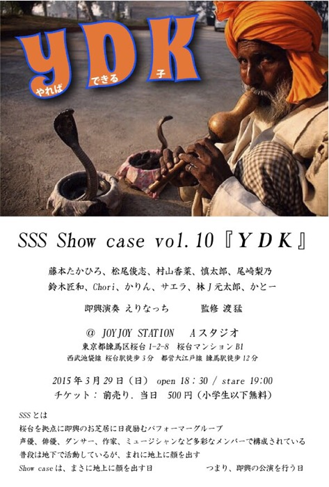 SSS Vol.10 「Y.D.K.」即興発表会のお知らせ